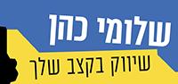 שלומי כהן