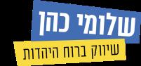 שלומי כהן | שיווק ברוח היהדות | מחבר את עולם הרוח היהודי לעשייה הפרקטית בעסק